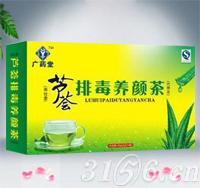 芦荟排毒养颜茶