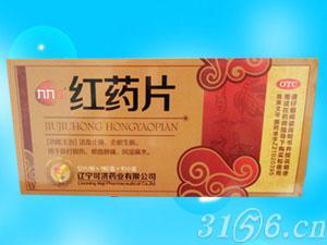 (九九红)红药片