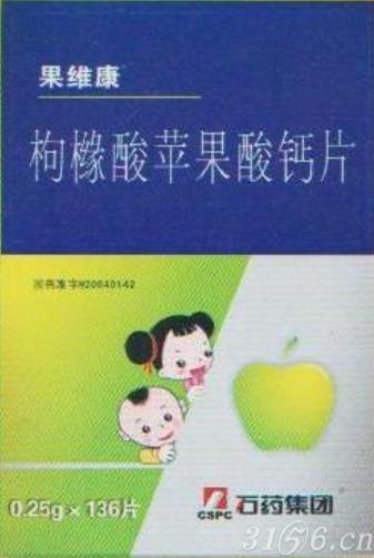 果维康枸橼酸苹果酸钙片(儿童)