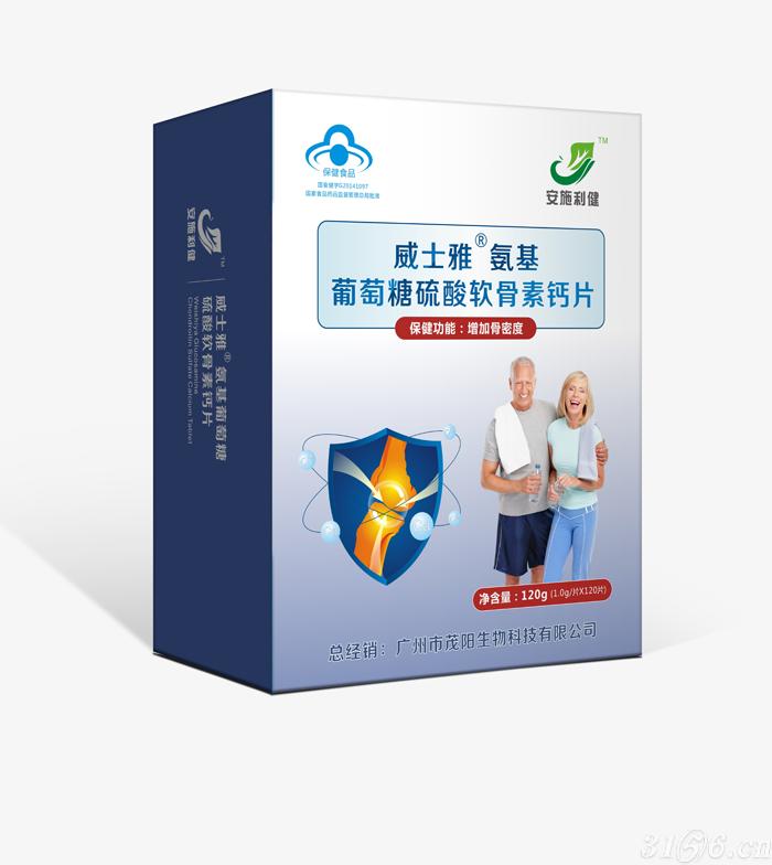 威士雅®氨基葡萄糖硫酸软骨素钙片
