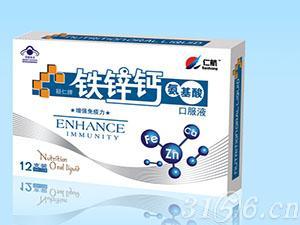 铁锌钙氨基酸口服液(12支)