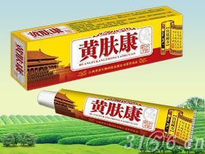 黄肤康中药乳膏