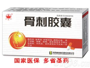 骨刺膠囊—全國醫保   多省基藥
