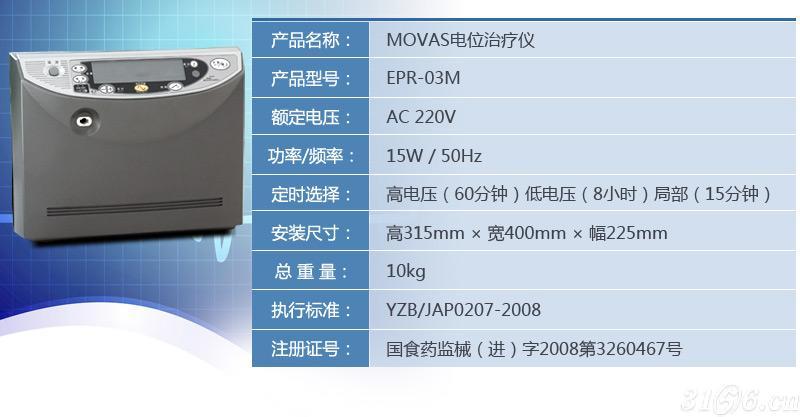 movas高压电为治疗仪