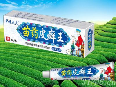 苗药皮癣王抑菌乳膏