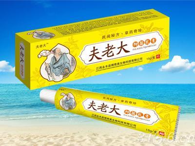 肤老大抑菌乳膏