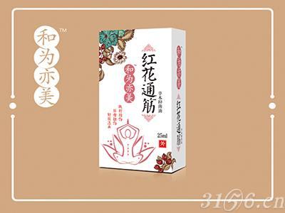 红花通筋-草本抑菌油