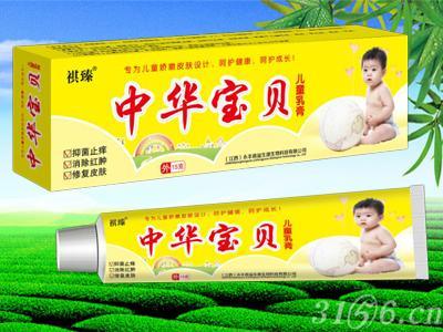 中华宝贝儿童乳膏