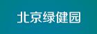 北京绿健园生物科技有限公司