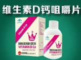 同泰牌维生素D钙咀嚼片