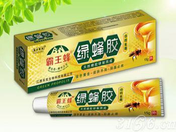 綠蜂膠中藥乳膏