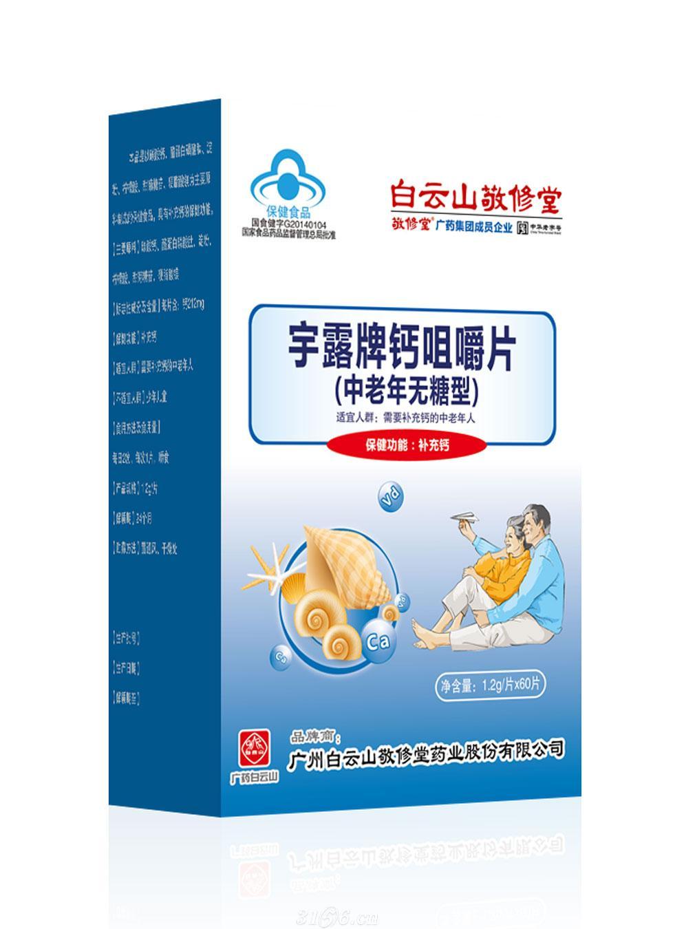 白云山敬修堂钙咀嚼片(中老年无糖型)