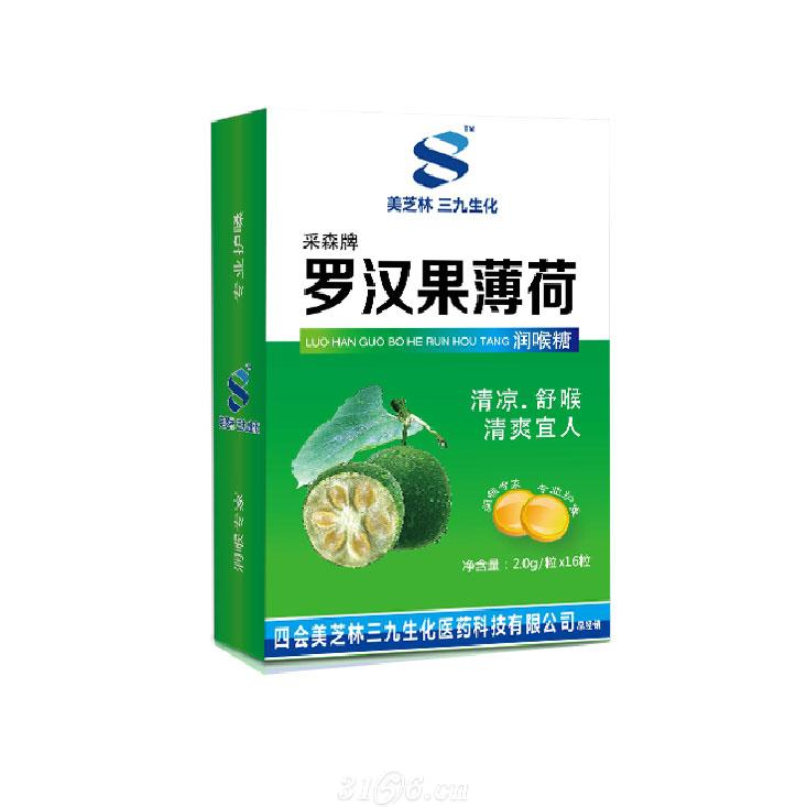 美芝林三九 罗汉果薄荷含片(纸盒)
