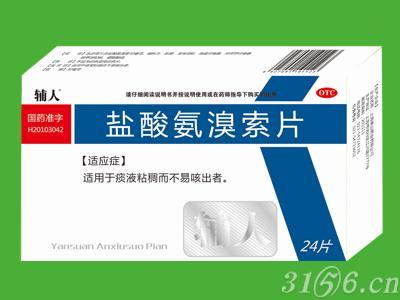 盐酸氨溴索片:西药制剂 终端拳头品种