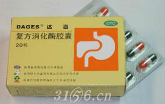 复方消化酶胶囊招商