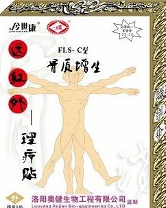 FLS-C型骨质增生——理疗贴