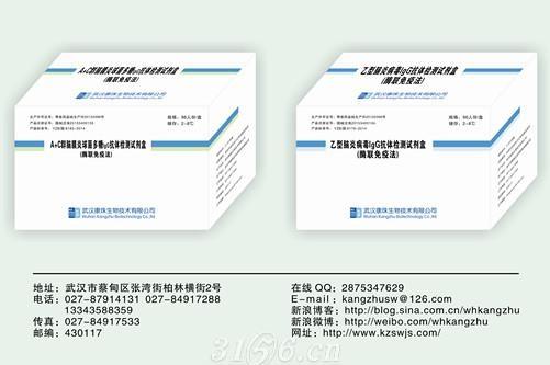江西流脑疫苗抗体检测试剂盒