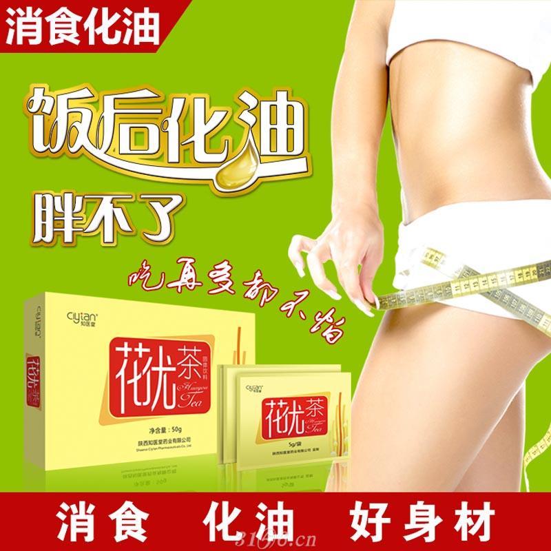花优茶(大肚子茶 健胃消食 化油 )