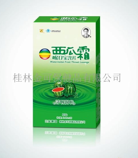 三金西瓜霜喉口寶含片