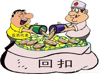 药品回扣返利将被拉黑,踢出天津市场!