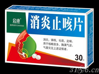 消炎止咳片