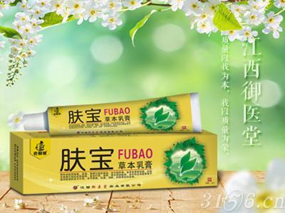 老赖铍肤宝草本乳膏