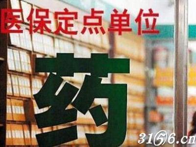 政策放开 北京医保定点药店申报要疯了