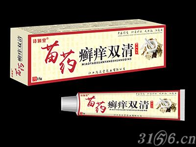 苗药癣痒双清 草本乳膏