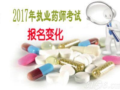 2017年执业药师考试报名条件通知