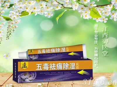 老赖铍五毒祛痛除湿乳膏