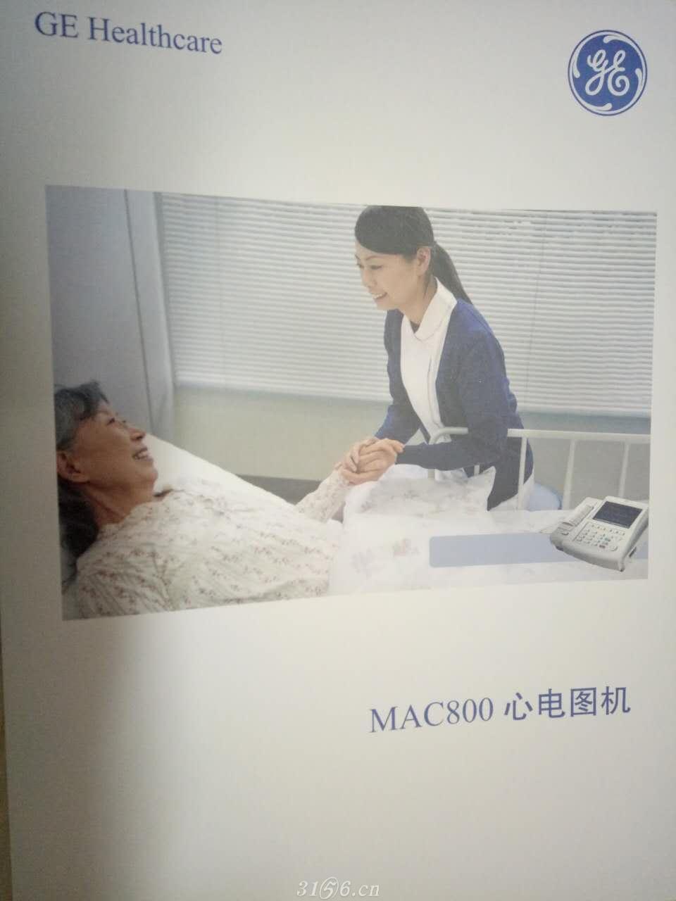 GE心电图机MAC800