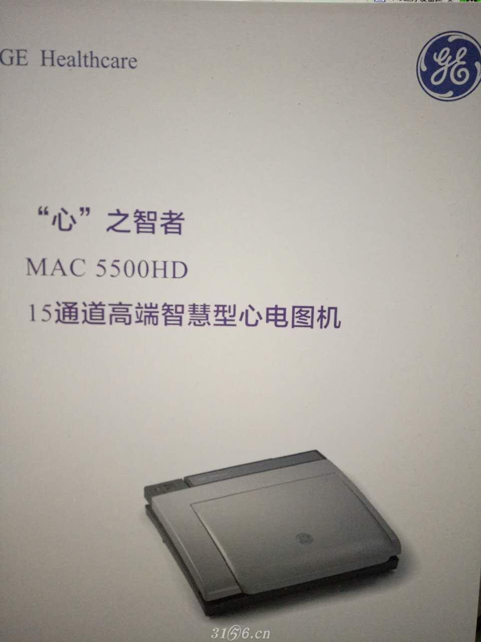 GE心电图机MAC 5500HD