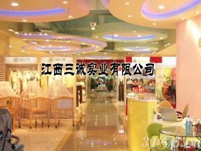 加盟母婴用品公司江西三诚能赚钱吗