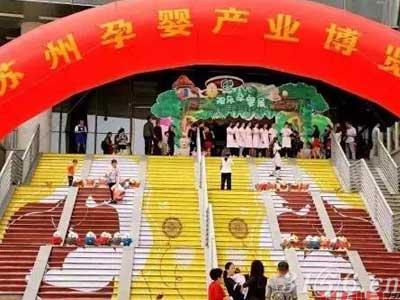 2017苏州首届孕婴产业博览会圆满落幕