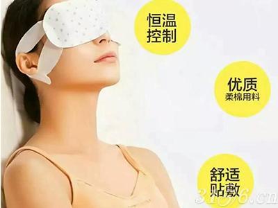 御世杏林/蒸汽眼罩
