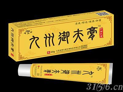 九州御肤膏抑菌乳膏