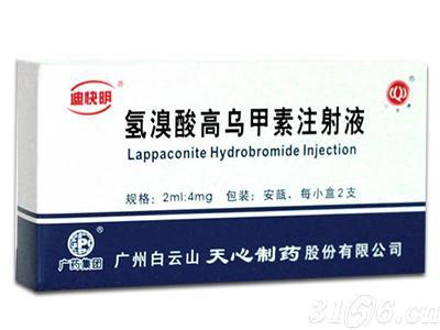 氢溴酸高乌甲素注射液招商