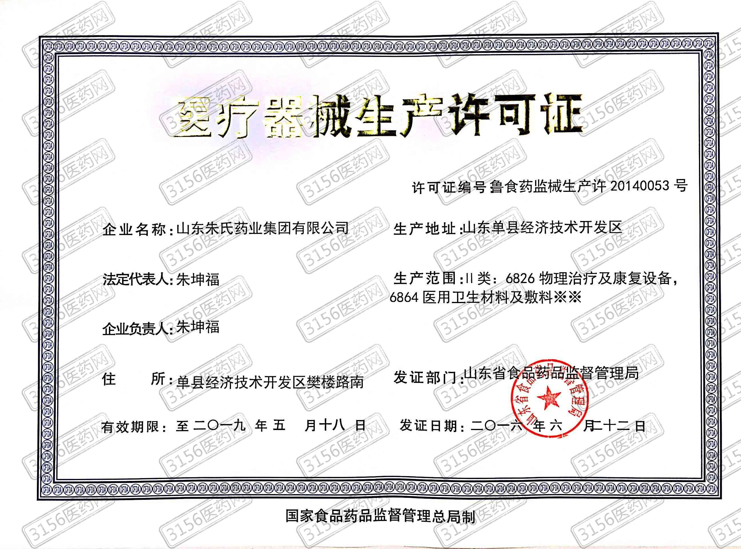 cn 公司地址:山东菏泽单县 传    真: 邮    编:274300 温馨提示: 1