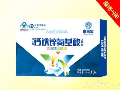 钙铁锌氨基酸口服液招商