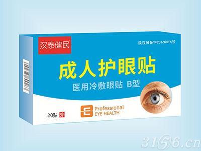 成人护眼贴B型