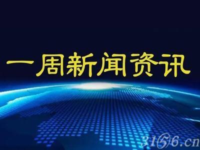 最新!医用耗材招标信息汇总(8.21-8.27)