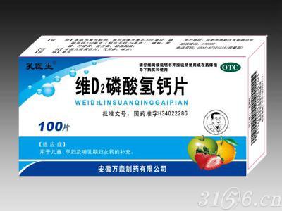 维D2磷酸氢钙片招商
