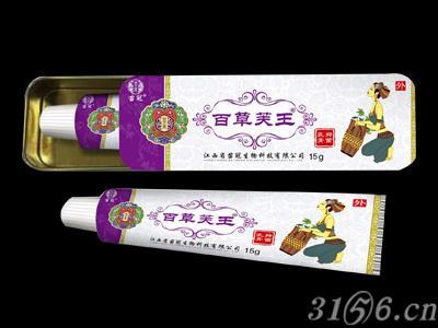 百草芙王抑菌乳膏15g