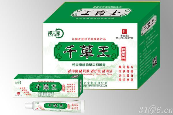 千草王抑菌乳膏