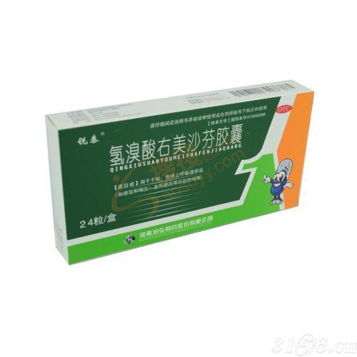 氢溴酸右美沙芬胶囊