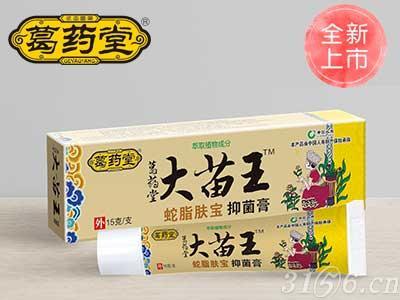 大苗王蛇脂肤宝抑菌膏