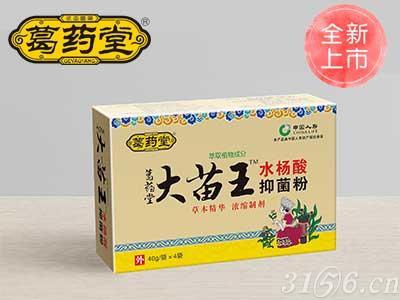 大苗王水杨酸抑菌粉