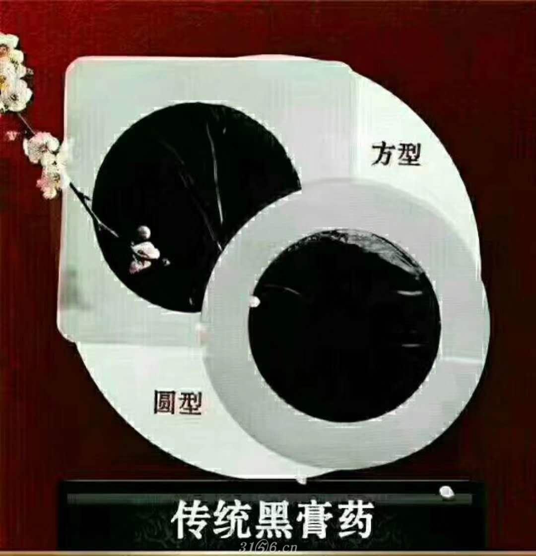 传统黑膏药生产厂家 黑膏药巴布贴OEM贴牌