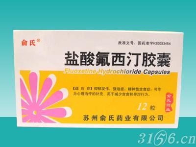 俞氏®盐酸氟西汀胶囊