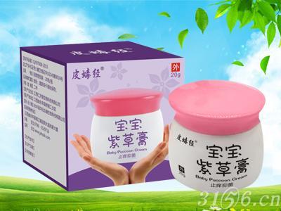 皮蝳经宝宝紫草膏